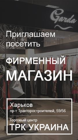 Магазин Garda в ТРК Украина
